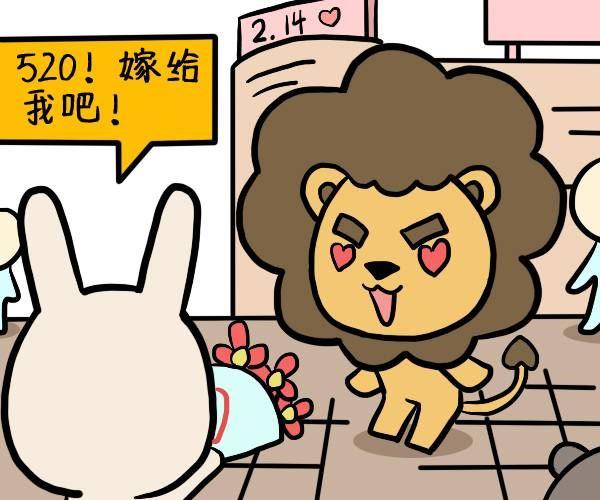 如何追求狮子座