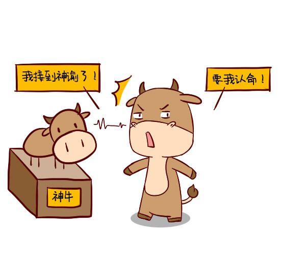 生肖牛本周运势【2018.01.22-01.28】