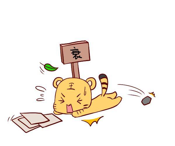 生肖虎本周运势【2018.02.05-02.11】