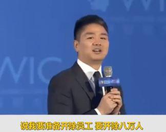 刘强东辟谣开除一半员工,名人刘强东生辰八字算命