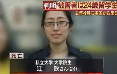 江歌遇害案开庭,八字排盘系统