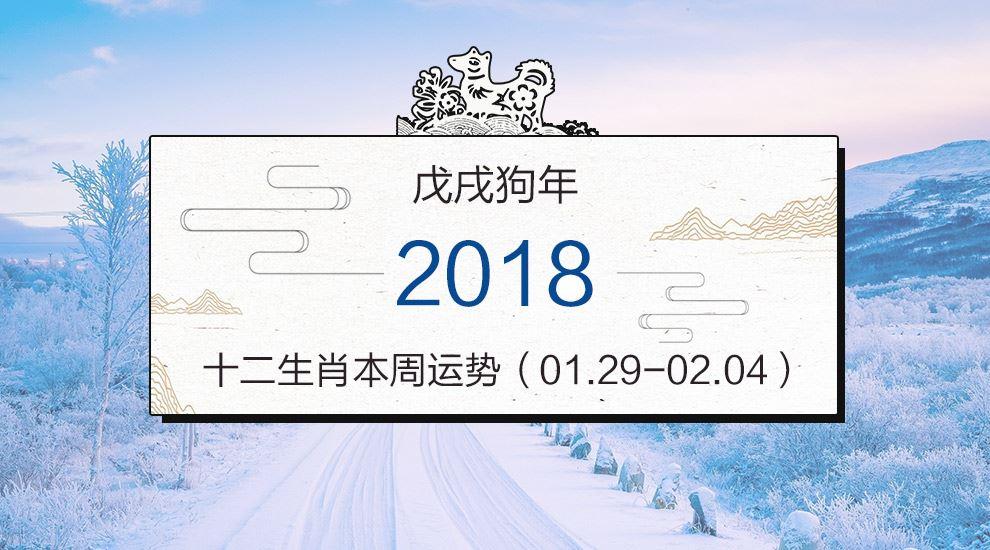 十二生肖周运势【2018.01.29-02.04】