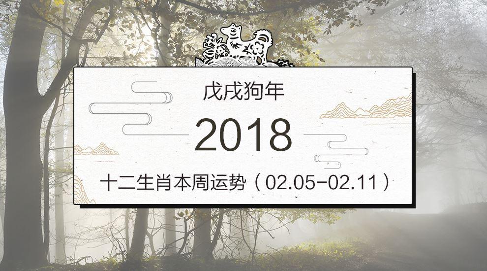 十二生肖周运势【2018.02.05-02.11】