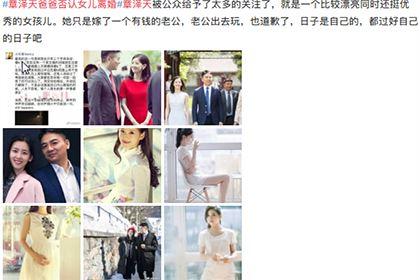 章泽天爸爸否认女儿离婚,名人章泽天在线八字排盘