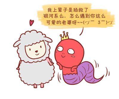 女属蛇和男属羊的难道很相配吗