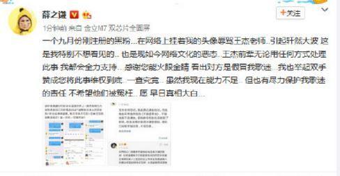 薛之谦回应黑粉辱骂王杰 薛之谦八字命理分析