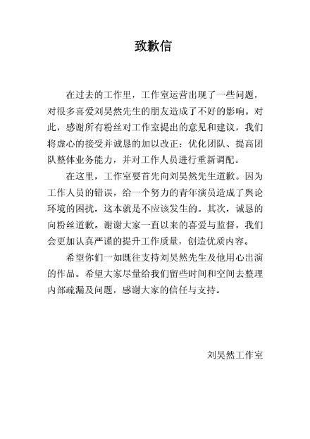 刘昊然是什么星座?天秤座名人刘昊然工作室为什么道歉?