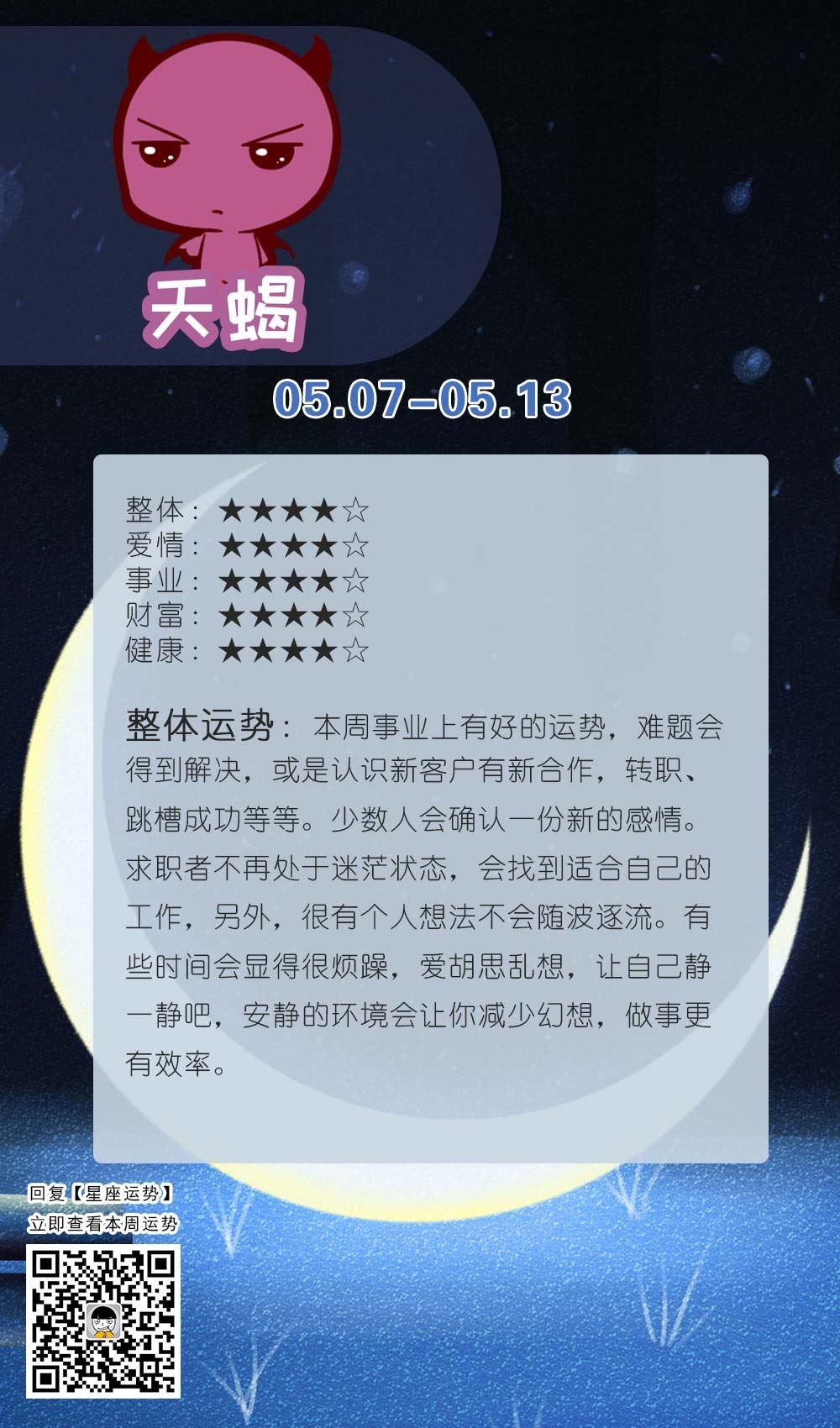 天蝎座本周运势【2018.05.07-05.13】