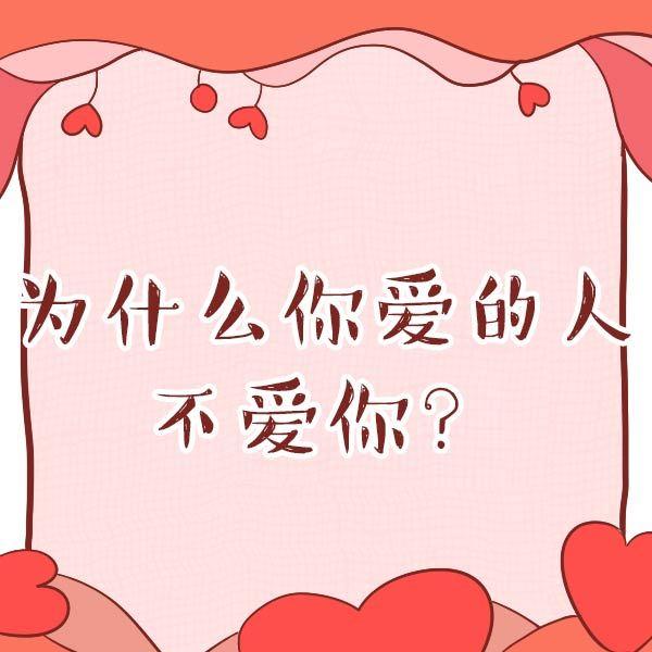 情感测试:为什么你爱的人不爱你?