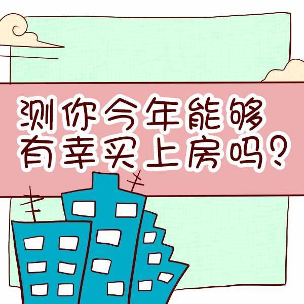 财运测试:你今年能买房子吗