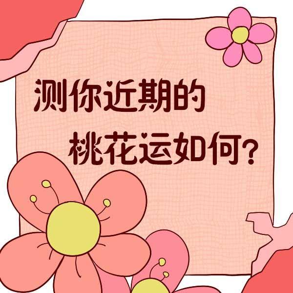 爱情测试:测你近期的桃花运