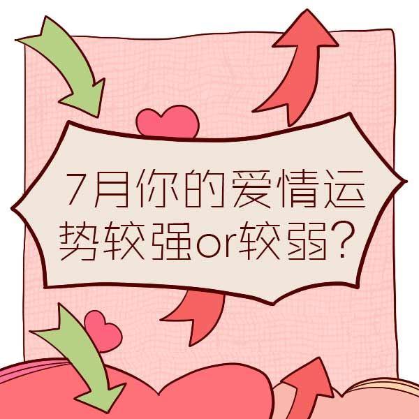 爱情测试:测本月爱情运势