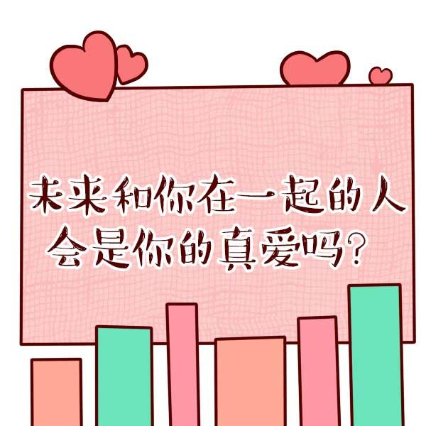 爱情测试:测测你未来的婚姻