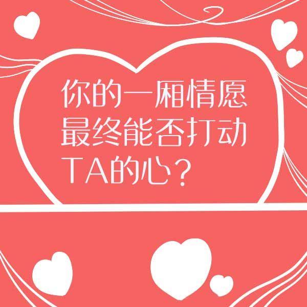 爱情测试:测对方是否喜欢你