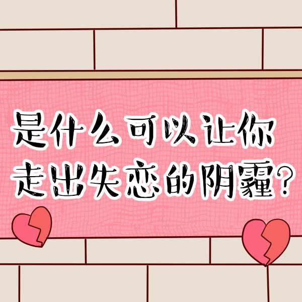爱情测试:如何让自己走出失恋?