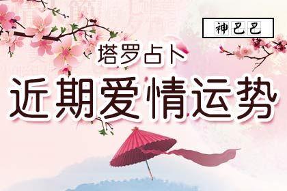 塔罗占卜:你近期爱情运势如何,有没有烂桃花?