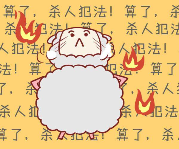 2018年属羊的破太岁怎么化解才能化险为夷
