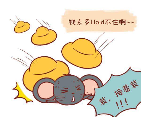 天生富贵命!属鼠的几月出生最好命