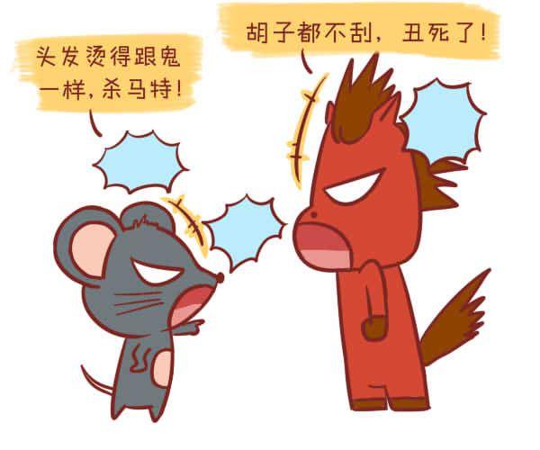 属鼠男的对待感情专一吗?