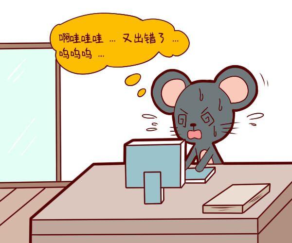 属鼠的人最适合什么职业