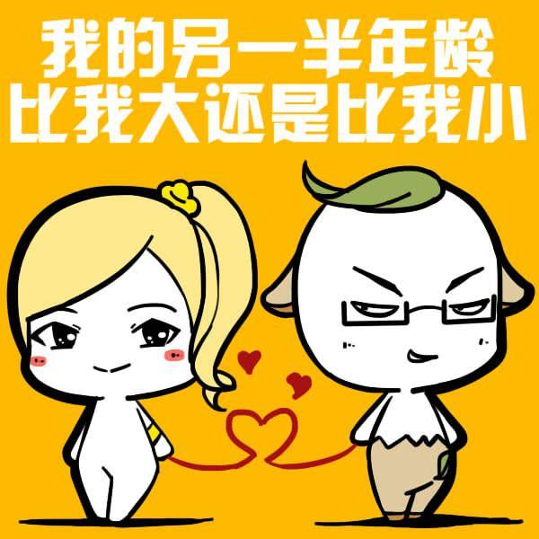 八字看另一半年龄,如今这个社会看另一半年龄大小,姐弟恋跟忘年恋仿佛都比较普遍,也越来越多的为大众所接受。那么测试另一半年龄,你是怎么看待峰菲恋的呢?若是给你一个选择的机会,你是愿意像《北京遇上西雅图》中的女主角一样嫁一个成熟稳重的男人,还是像王菲一样找一个比自己年轻但又钟情的弟弟呢? 想知道自己的另一半年龄与自己相差多少吗?比你大还是比你小呢?不多说了,那就先随着神巴巴网墙裂的推荐,一起先进行一场八字看另一半年龄的测试。