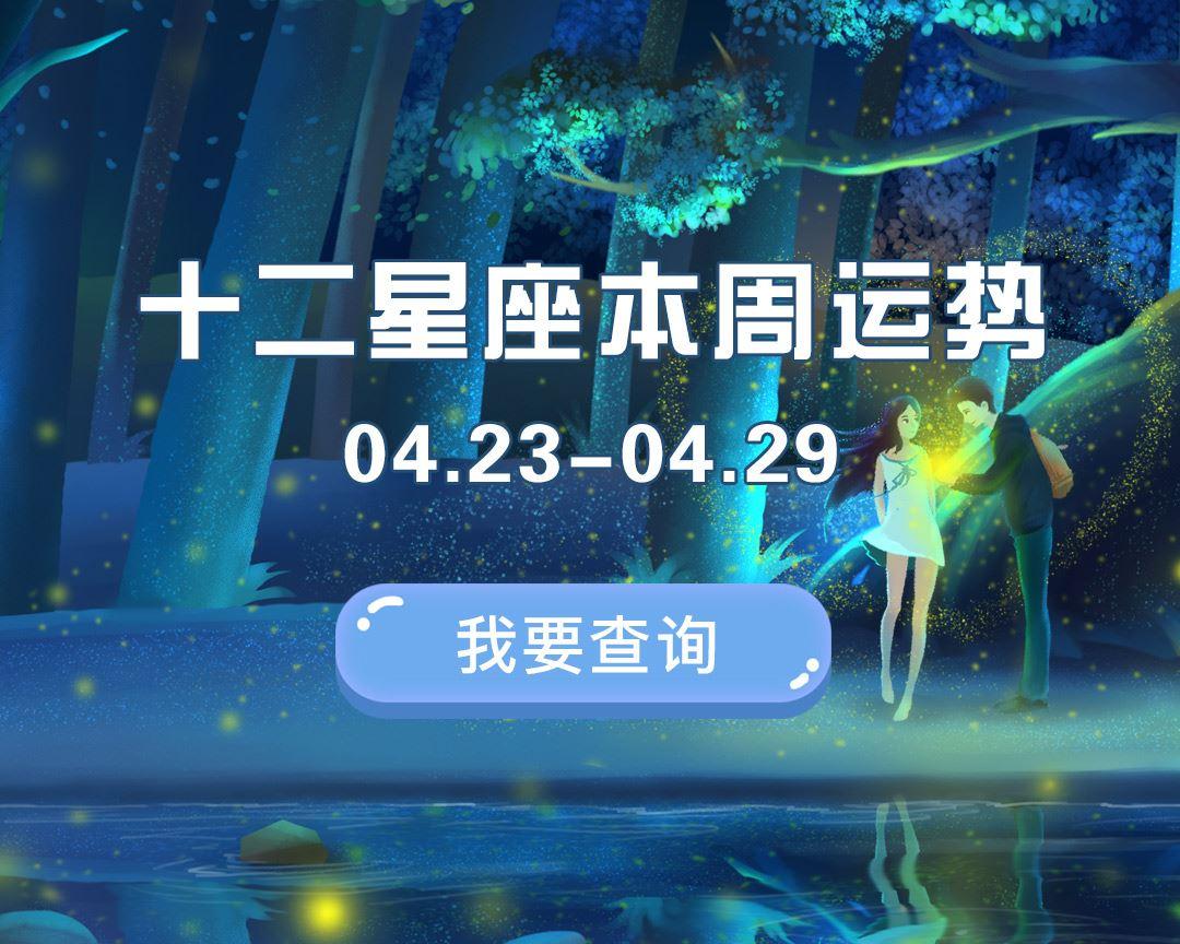 本周星座运势【2018.04.23-04.29】星座周运势