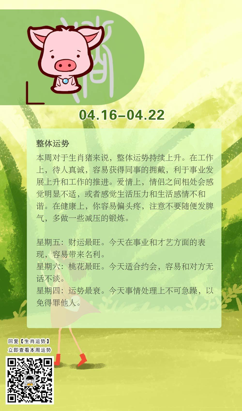 生肖猪本周运势【2018.04.16-04.22】