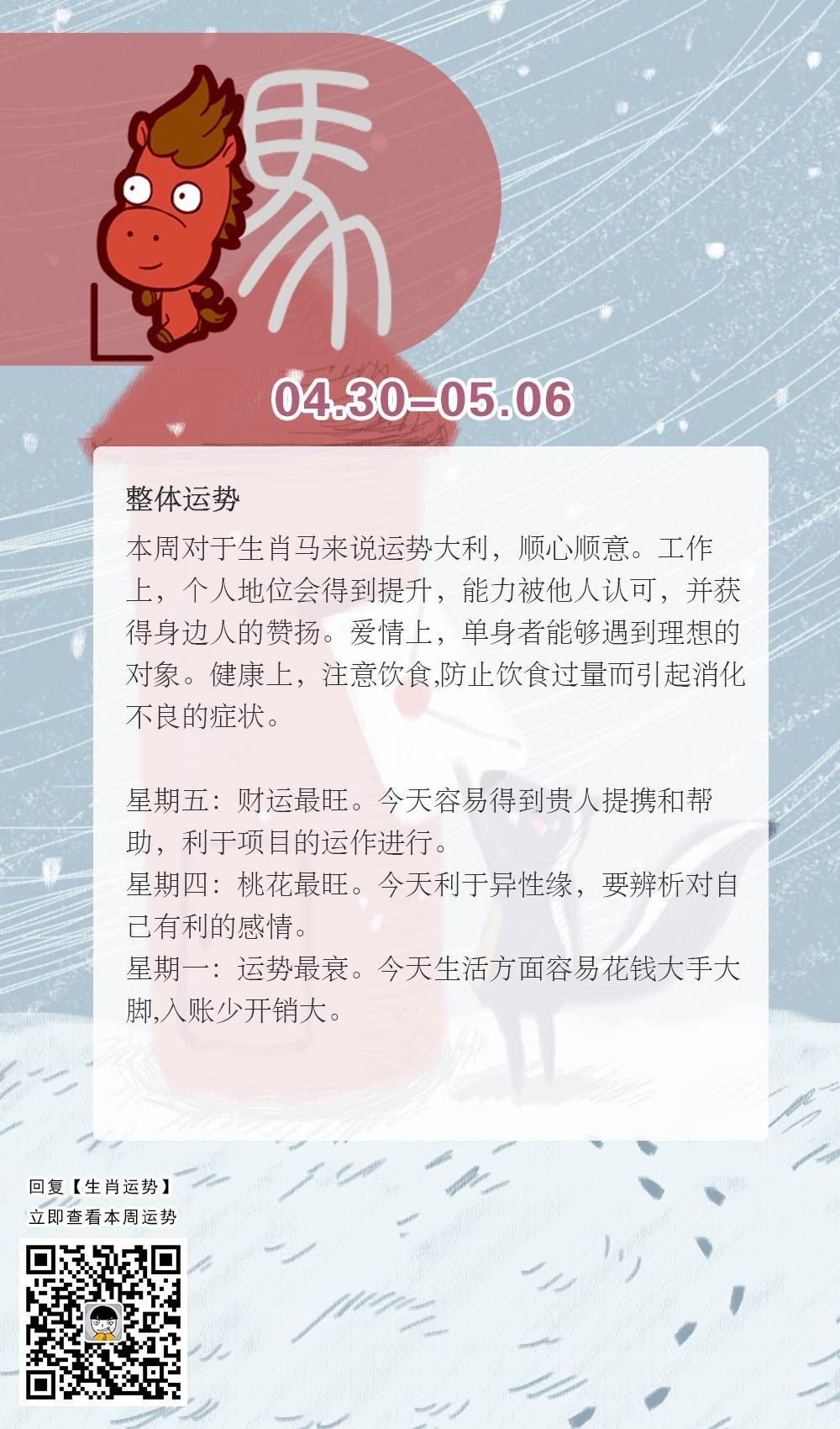 生肖马本周运势【2018.04.30-05.06】