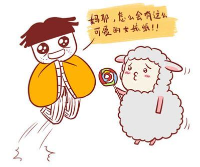 属羊的爱情观