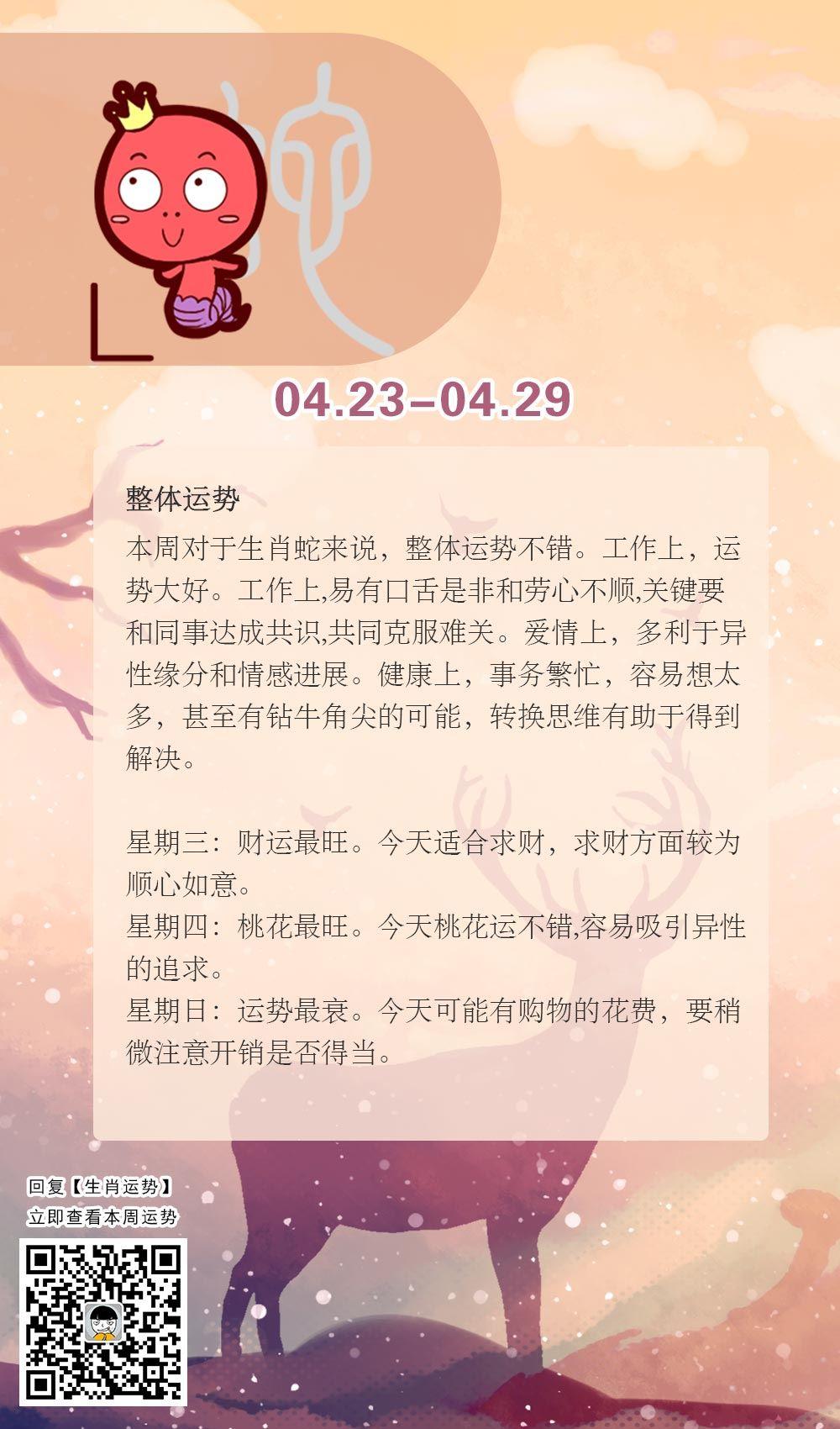 生肖蛇本周运势【2018.04.23-04.29】