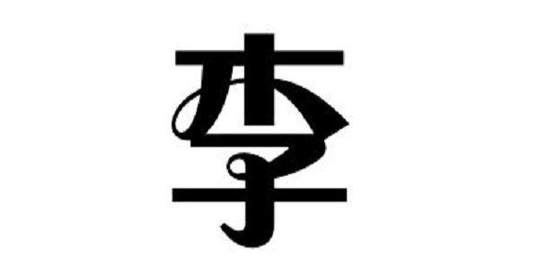 李氏的起源 李姓起源地 李姓起源及简介