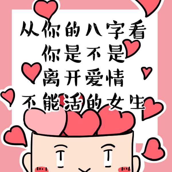 八字算命:需要爱情的女人八字