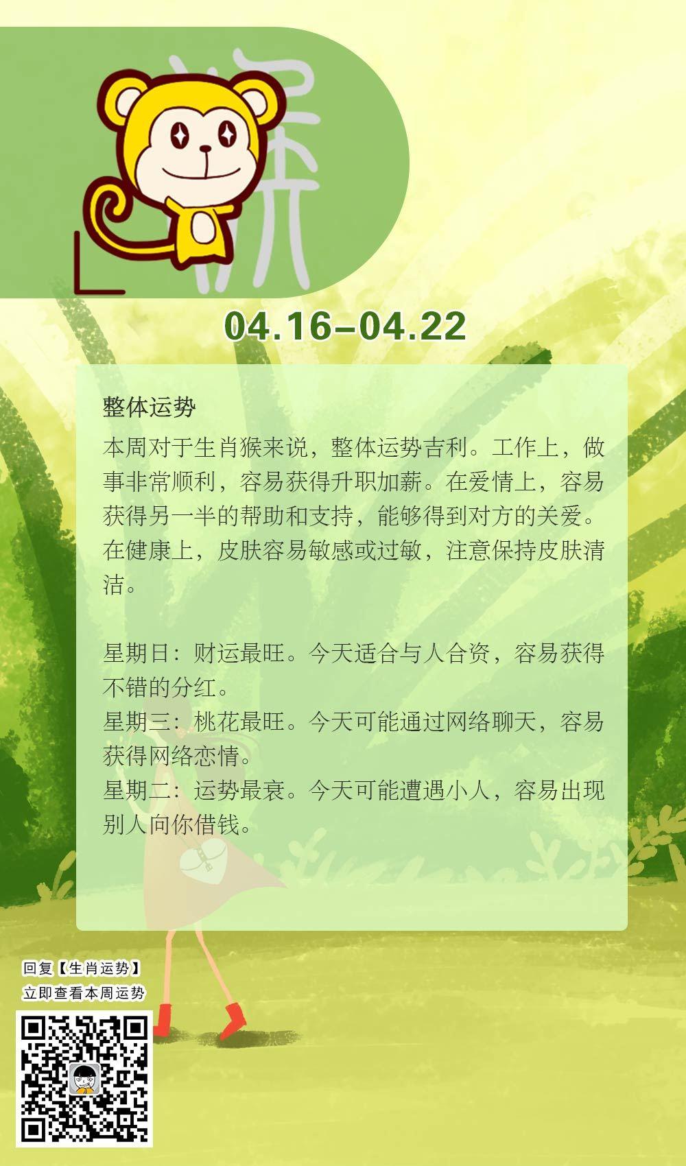 生肖猴本周运势【2018.04.16-04.22】