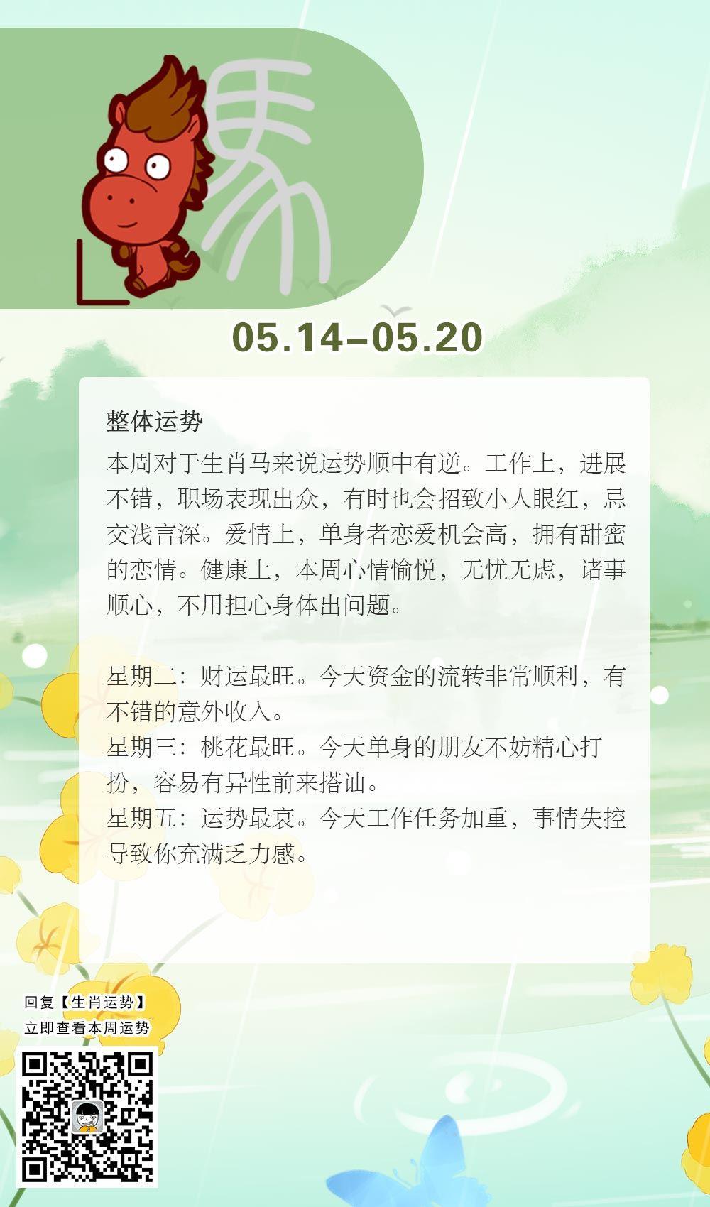 生肖马本周运势【2018.05.14-05.20】