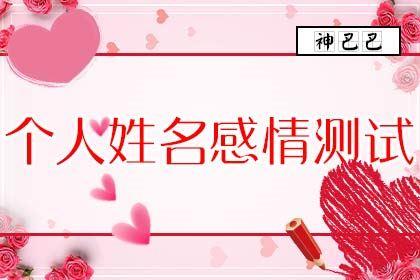 名字测爱情缘分:地格笔划为7、14、17、24、27、34的人
