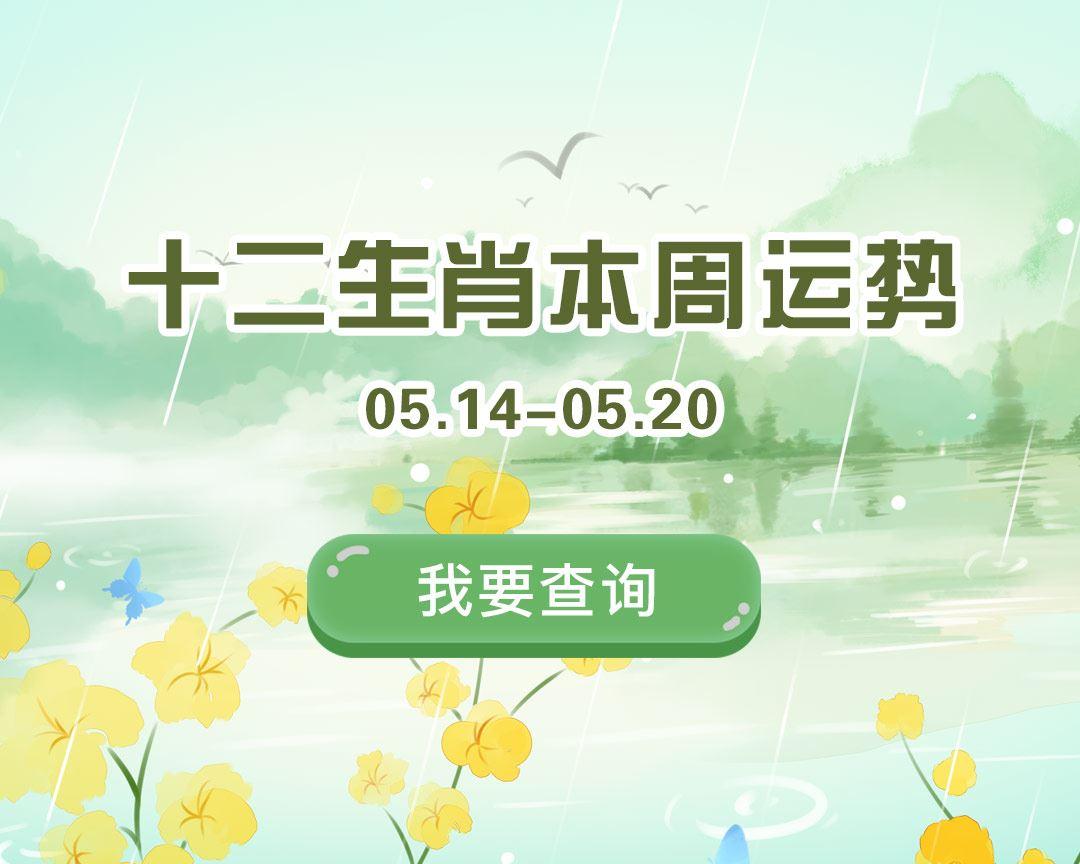 十二生肖周运势【2018.05.14-05.20】