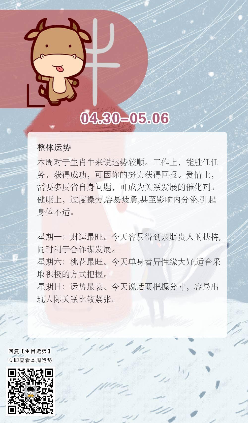 生肖牛本周运势【2018.04.30-05.06】