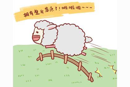 1931年属羊的人是什么命,穷苦命吗?