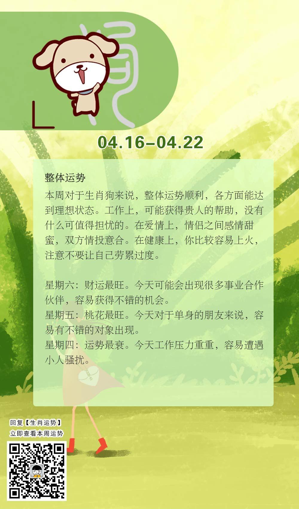 生肖狗本周运势【2018.04.16-04.22】