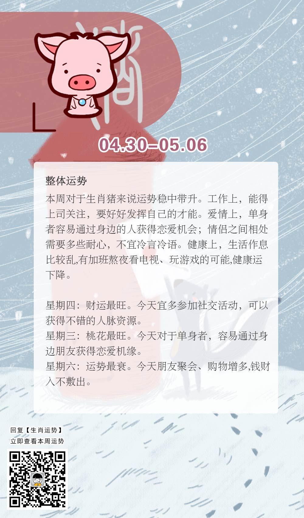 生肖猪本周运势【2018.04.30-05.06】
