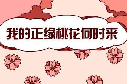 塔罗占卜:如何寻找自己的正缘桃花?