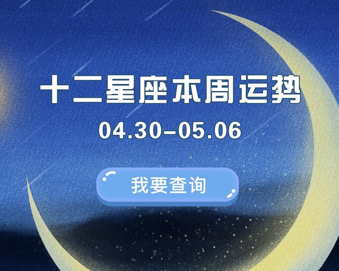 本周星座运势【2018.04.30-05.06】星座周运势