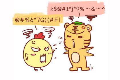 1950年出生属虎的2019年生肖运势查询