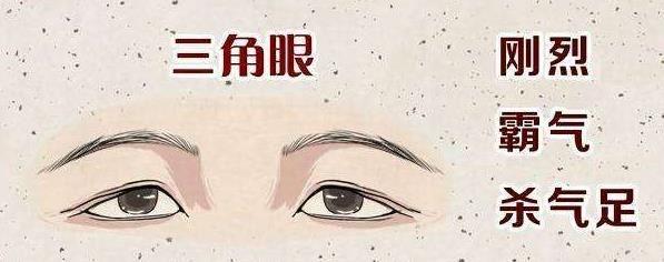 三角眼的女人面相克夫:生性风流、有克夫之相!