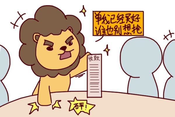 十二星座最大方的星座第一名:狮子座