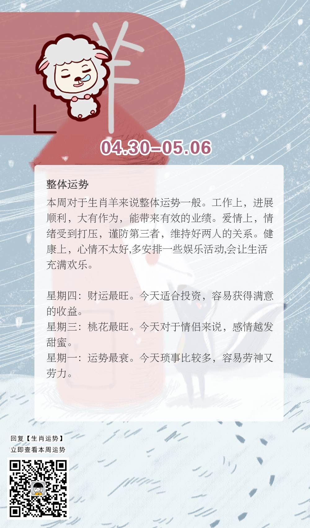 生肖羊本周運勢【2018.04.30-05.06】