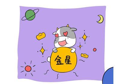 金牛座本周星座运势查询【2018.12.16-2018.12.22】