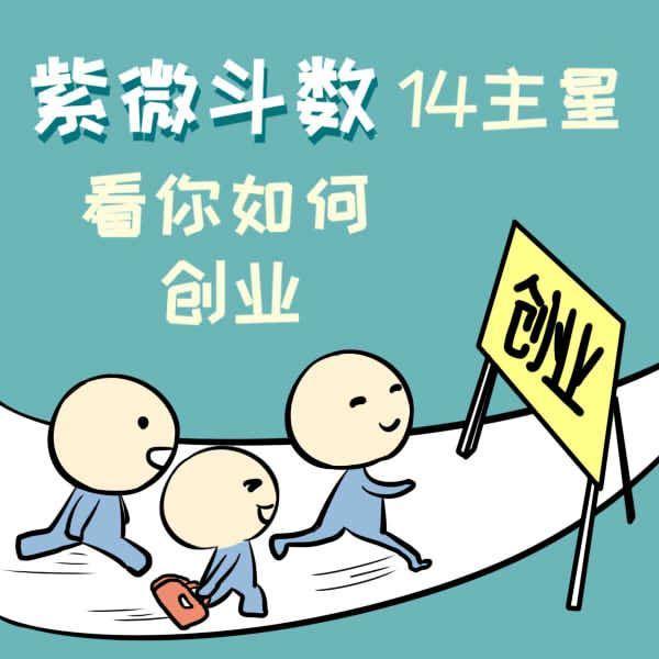 <a data-cke-saved-href=http://services.shen88.cn/ziweidoushu/paipan.html target='_blank'  href=http://services.shen88.cn/ziweidoushu/paipan.html><a data-cke-saved-href=http://services.shen88.cn/ziweidoushu/paipan.html target='_blank'  href=http://services.shen88.cn/ziweidoushu/paipan.html><a data-cke-saved-href=http://services.shen88.cn/ziweidoushu/paipan.html target='_blank'  href=http://services.shen88.cn/ziweidoushu/paipan.html>紫微斗数</a></a></a>14主星看你如何创业