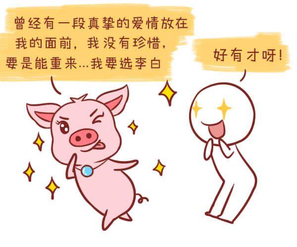 属猪男不喜欢你的表现,对你冷漠无情!