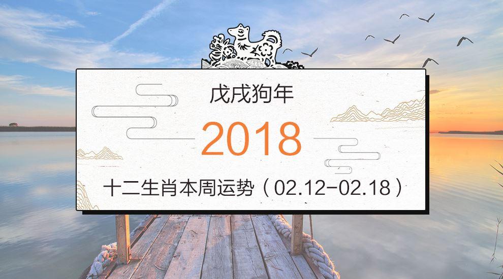 十二生肖周运势【2018.02.12-02.18】